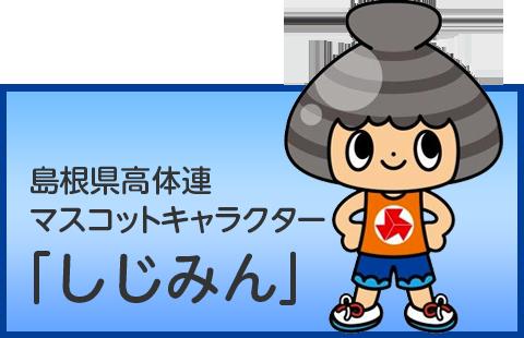 島根県高体連マスコットキャラクター「しじみん」