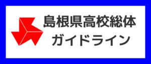 県高校総体ガイドライン